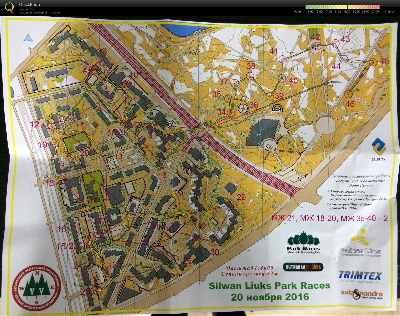 One Man Relay Silwan Liuks Park Races (2016-11-20)